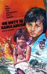 On Duty in Bangladesh: The Story the Newspapers Didn't Publish...
